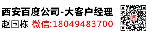 西安百度公司赵国栋